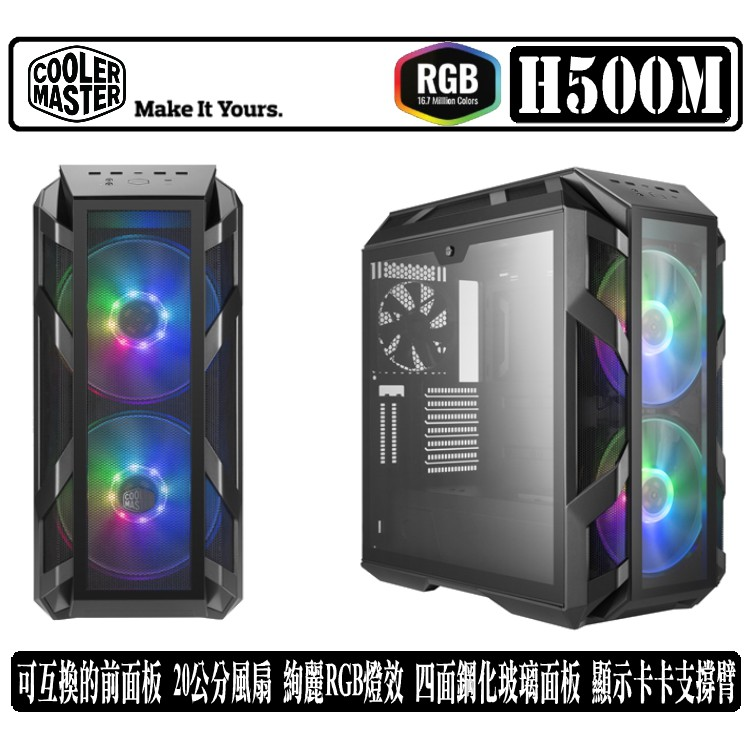 Cooler Master MasterCase H500M RGB 玩家型 電腦 機殼