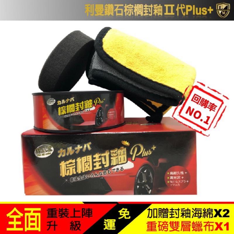 鑽石棕櫚封釉 二代 PLUS+ 棕櫚蠟 汽車蠟 磁土布 鐵粉去除劑 鍍膜 利曼國際