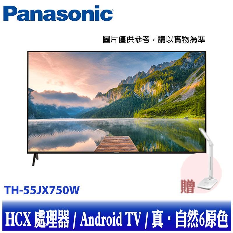 【Panasonic 國際牌】 55型4K連網液晶顯示器+視訊盒 TH-55JX750W (贈原廠贈品 SP-2103)
