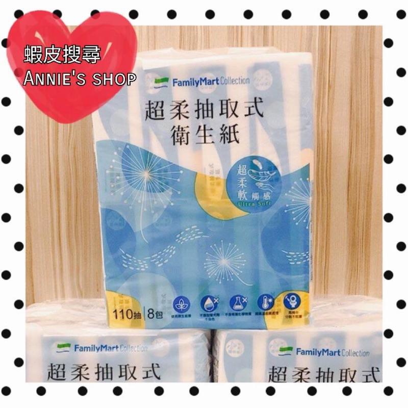 ✨現貨✨『滿15或19包加贈1包』全家 超柔抽取式衛生紙/輕巧包抽取式衛生紙 110抽/包 #抽取式#衛生紙
