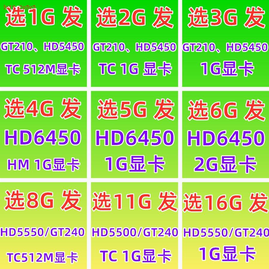 →包郵GT240 HD5550 gt210 220 HD5450 6450 512M 1G臺式電腦顯卡