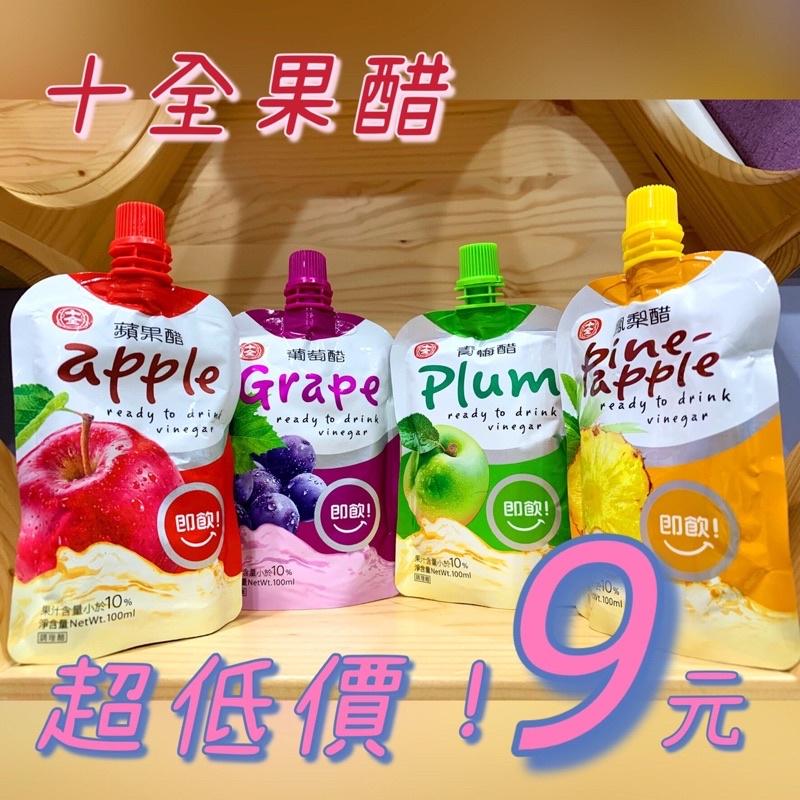 十全100ml水果醋飲(青梅、葡萄、蘋果、鳳梨)