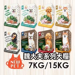 💖VF 魏大夫💖 犬糧 7KG/ 15KG 幼犬/ 成犬/ 低敏亮毛/ 高齡養生/ 無穀/ 低敏/ 挑嘴/ 樂活 7公斤/ 15公斤 宜蘭縣