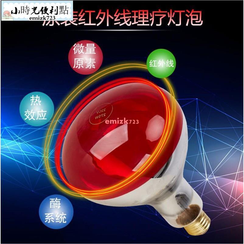 班妮紅外線理療燈 家用理療儀烤電烤燈 原裝遠紅外線燈泡小時光便利點