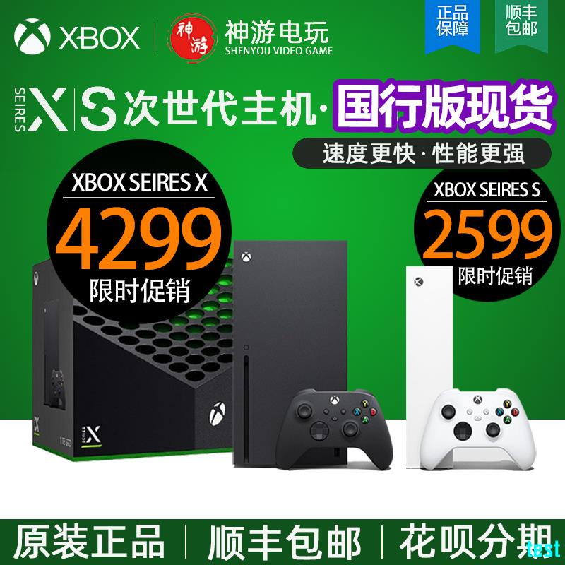 國行微軟Xbox Series X 家用游戲機XSX主機黑盒子xboxseriesx
