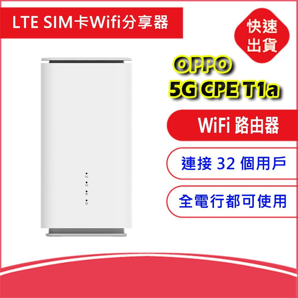 【5G全頻段】OPPO 5G CPE T1a SIM卡Wifi分享器無線網卡路由器 支援最新的Wi-Fi6 2CA