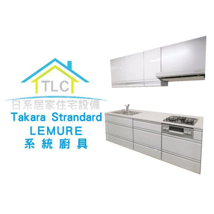 卓悅如 Takara Standard 琺瑯 LEMURE系統廚具 展示品 ✤(20-XX)