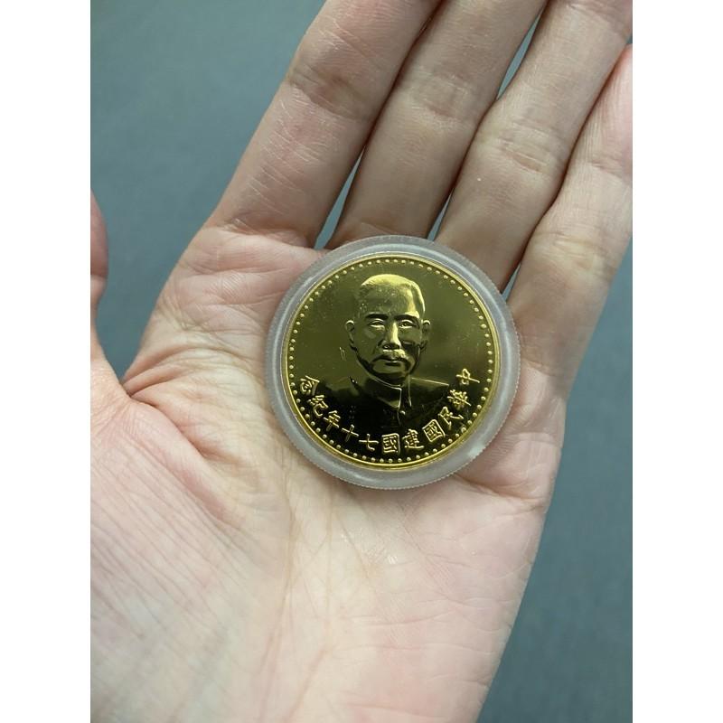 (免運)民國70年中華民國建國七十年紀念金章 紀念金幣1盎司(國父像)