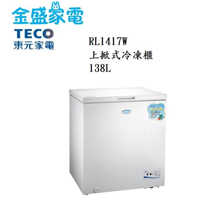 【金盛家電】免運費 含基本安裝 東元TECO【RL1417W】138L 上掀式冷凍櫃 冷藏 冷凍切換 可移動置物籃