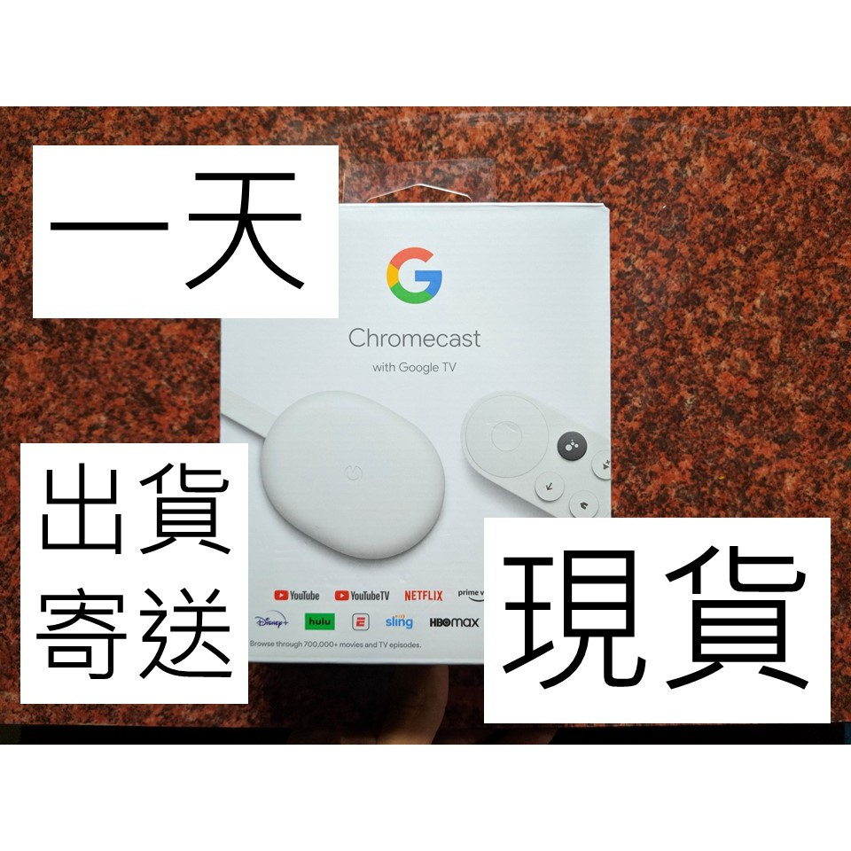 [現貨-全新] Chromecast with Google TV 4K 第四代 安卓電視棒 電視盒 HDR