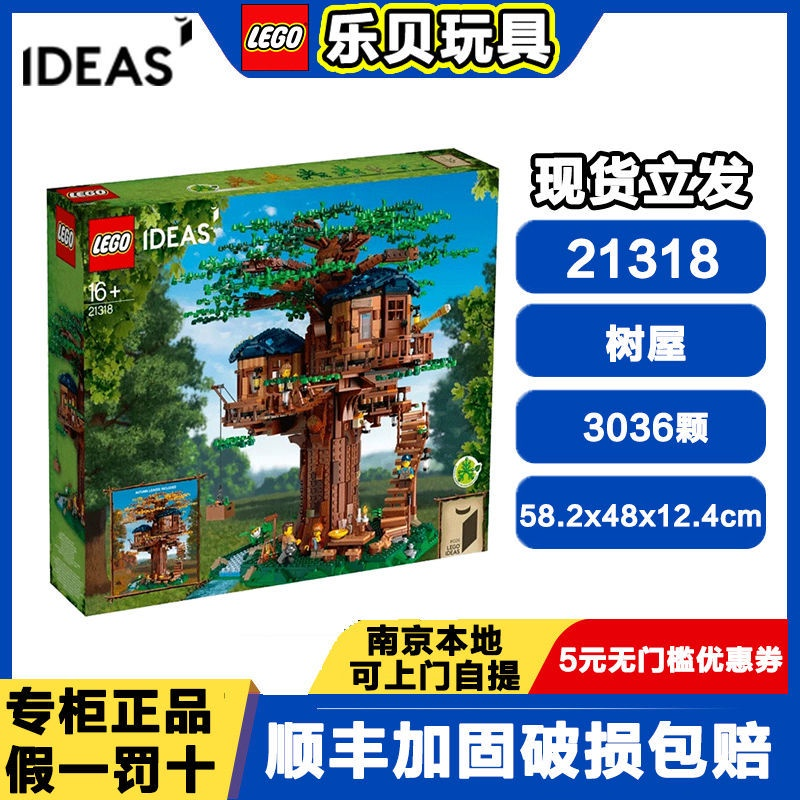 (現貨)LEGO樂高21318樹屋高難度大人益智男女孩拼裝積木玩具IDEA系列