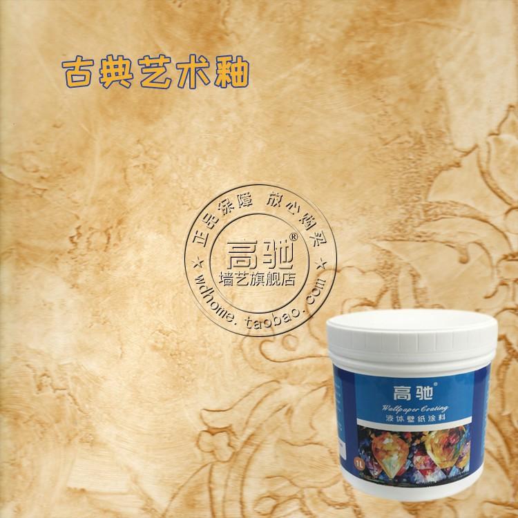 爆款 熱銷水性釉彩藝術涂料 古典藝術釉 仿飾漆 仿古液體壁紙擦色墻藝漆特價 熱賣