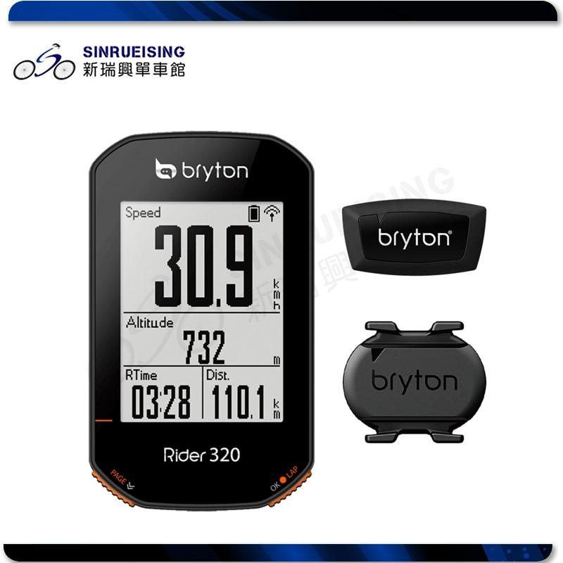 【新瑞興單車館】~新品到貨~Bryton Rider 320T 主機+踏頻&心率監控 #TB3049