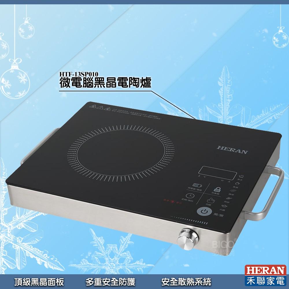 HERAN《HTF-13SP010 微電腦黑晶電陶爐》 黑晶爐 加熱爐 黑晶爐電陶爐 火鍋 電磁爐 微電腦黑晶爐