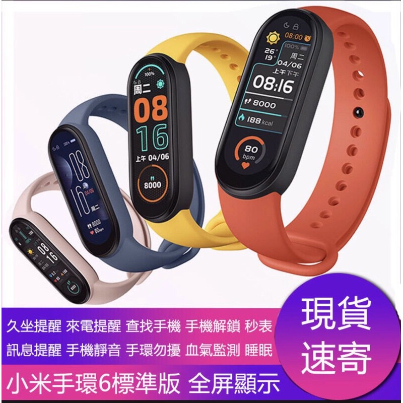 現貨 斐斐百貨 小米手環6NFC版 送錶帶 NFC版手錶 智慧手環 心率監測 睡眠監測 運動監測
