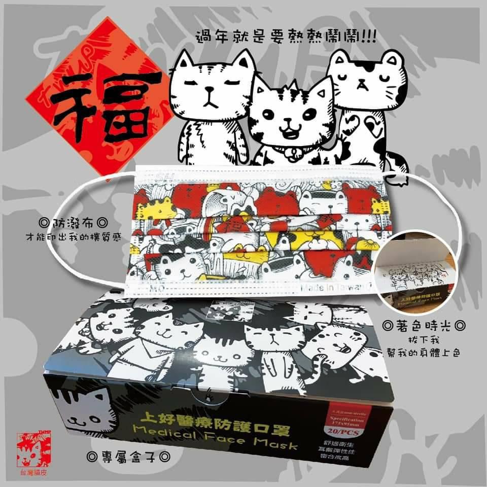 🇹🇼台灣製 上好 醫療防護口罩 平面口罩新春 新年 春節 福貓口罩