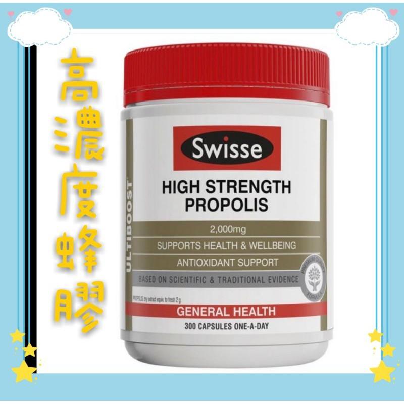 Swisse高濃度蜂膠210粒/300粒