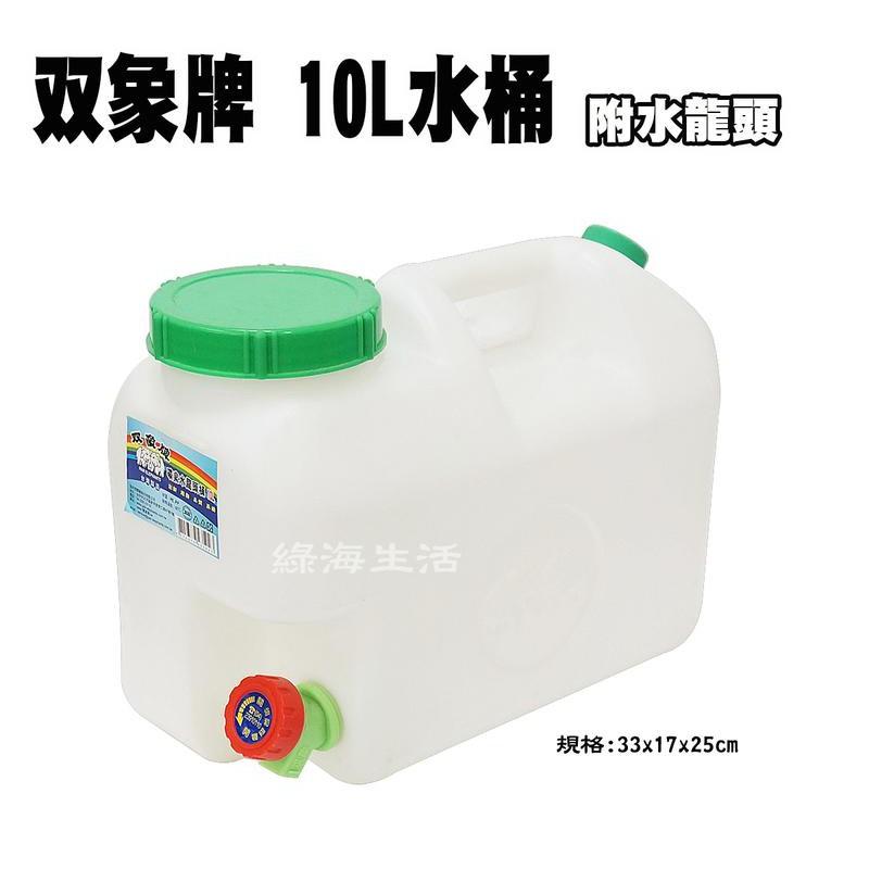 【綠海生活】 下標前請先詢問 雙象牌 水桶 (10公升/10L) *超取每單限寄1個**-双象牌 礦泉水桶 水桶 塑膠桶