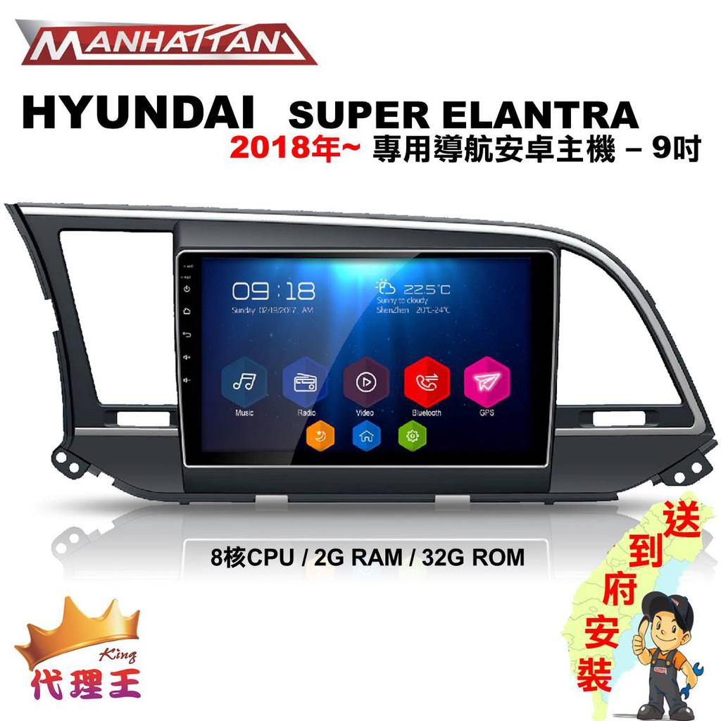 【送到府安裝】安卓主機 HYUNDAI SUPER ELANTRA 2018年後 專用 9吋 內建PAPAGO導航影音機