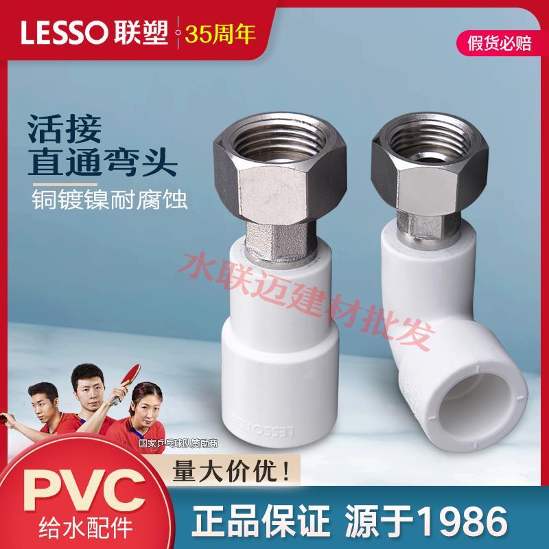 ☆聯塑PVC給水管配件4分20 6分25內絲牙活接直接直通彎頭管接頭管件
