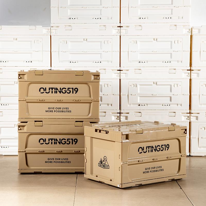 【精選 】OUTING519限量聯名款撞色款多功能可折疊收納箱可側開儲物整理 居家
