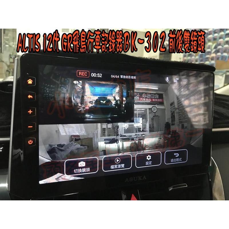 (小鳥的店)ALTIS 12代 裝飛鳥車機 ASUKA 星光夜視級行車記錄器  前後雙鏡頭 SONYBK-302