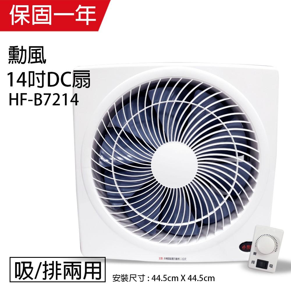【勳風】14吋 DC節能變頻吸排風扇HF-B7214排風扇 抽風扇 吸排風扇通風扇換氣扇電扇 馬達6年保固
