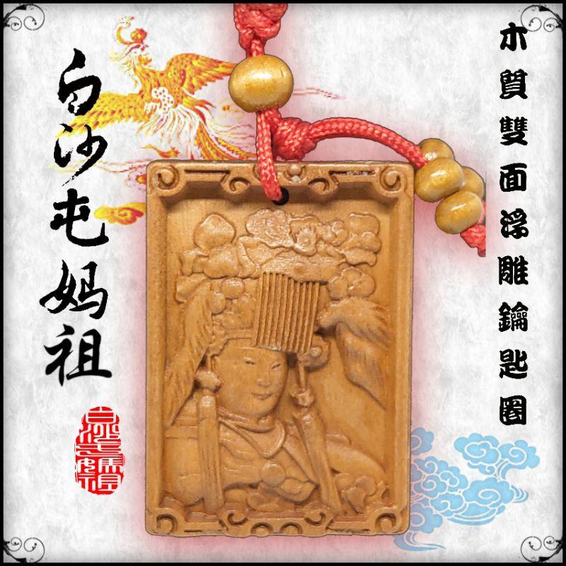 辛丑🐂年結緣良品🙏白沙屯媽祖雙面浮雕鑰匙圈#白沙屯媽祖#北港進香