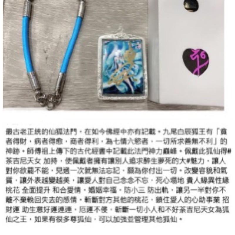 藍尾狐仙(含鍊)純銀外殼-胡麗莉直播台購入
