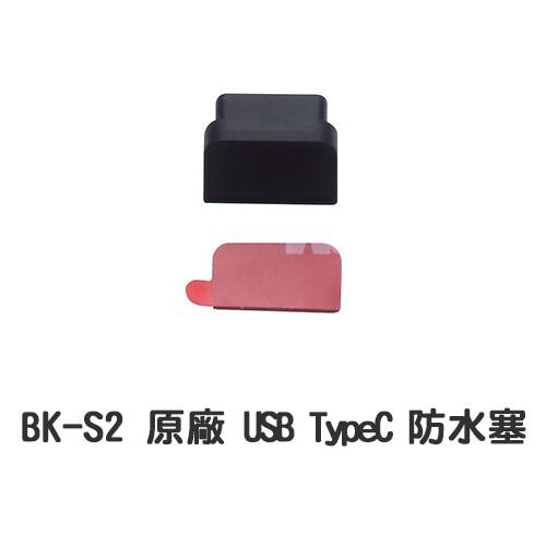 BIKECOMM 騎士通 BK-S2 藍芽耳機原廠配件 USB TypeC防水塞 防水套 線組保護蓋 BKS2