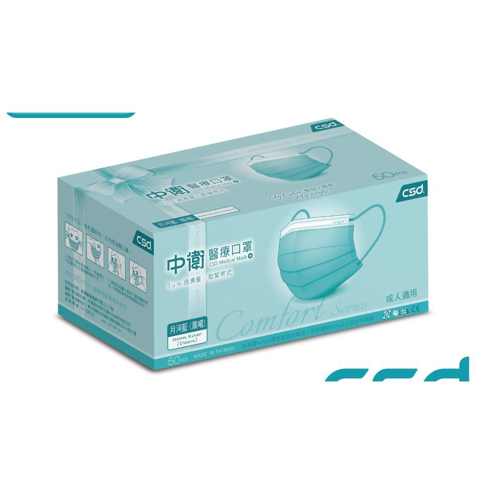 中衛CSD醫療口罩(月河晨曦 深月寧 柑桔橙)一盒50片特價 不定時更新新款式數量請關注