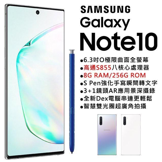 Samsung Note10 8G/256G(空機) 全新未拆封原廠公司貨