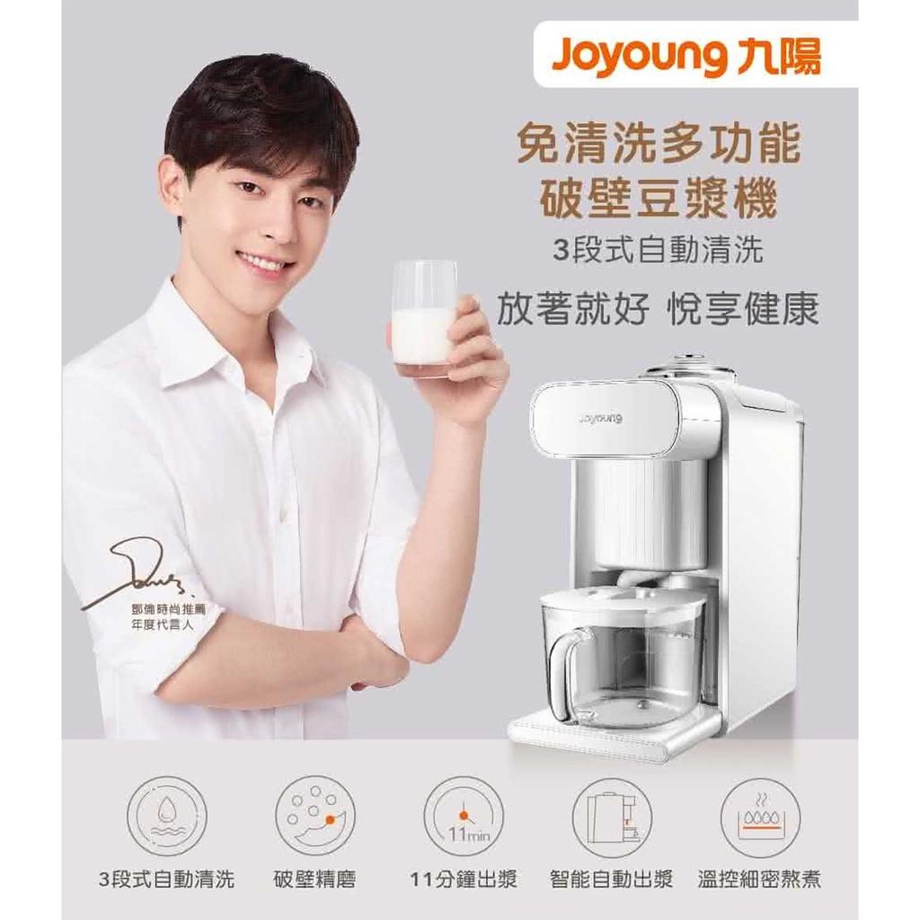 【JOYOUNG 九陽】免清洗全自動多功能飲品豆漿機K91(牛奶白)