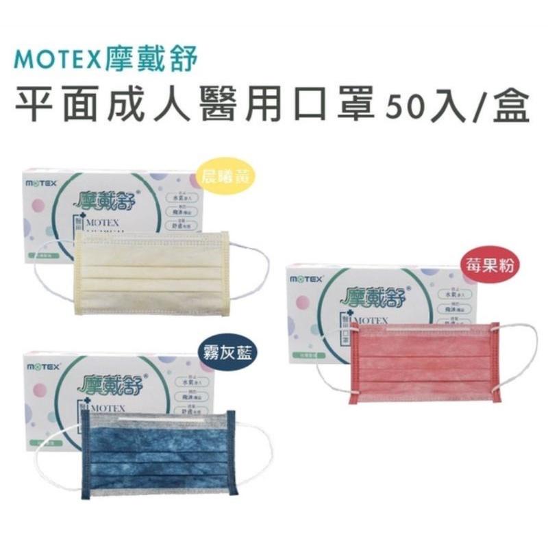 🧡現貨🧡MOTEX摩戴舒醫用口罩,(成人用),款式:霧灰藍/莓果粉/晨曦黃,50入盒裝,MD雙鋼印,台灣製造。