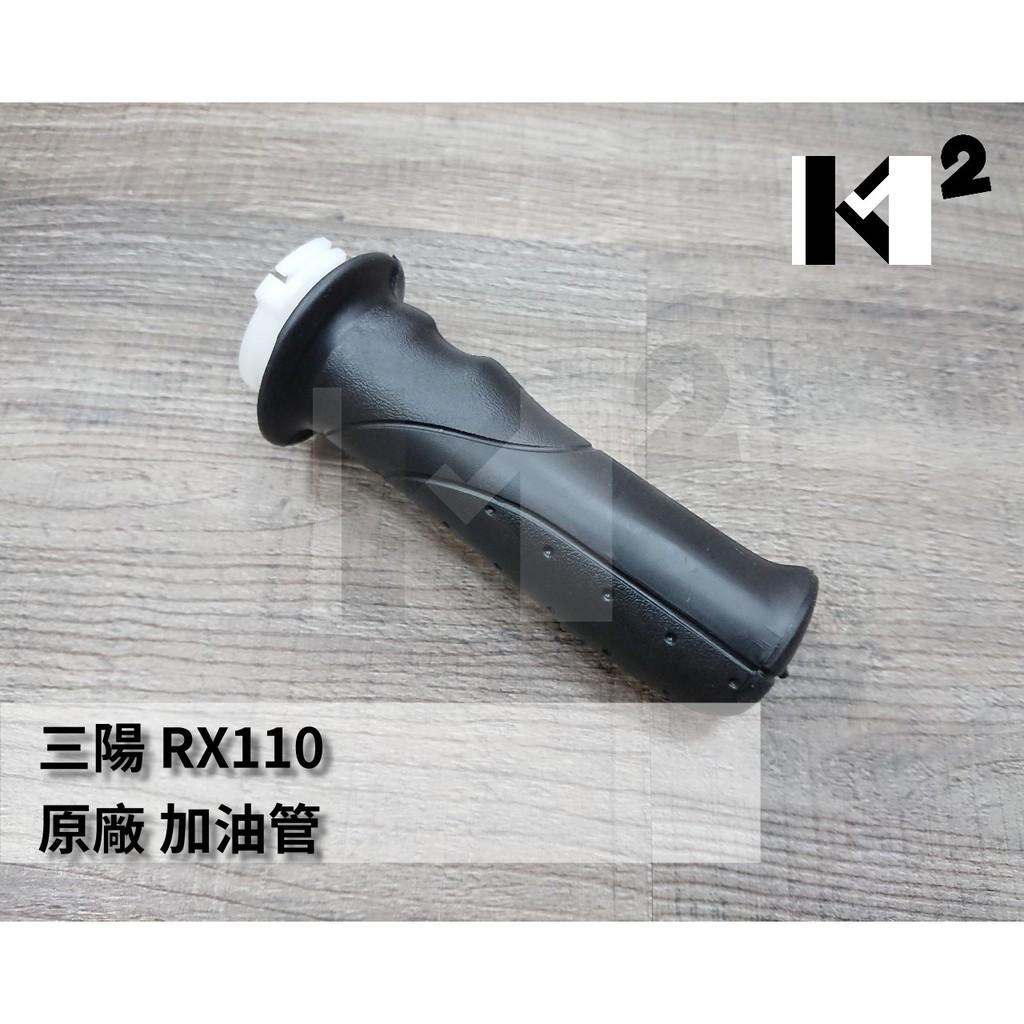 材料王*三陽 RX110  原廠 加油管 加油握把 手把套 *