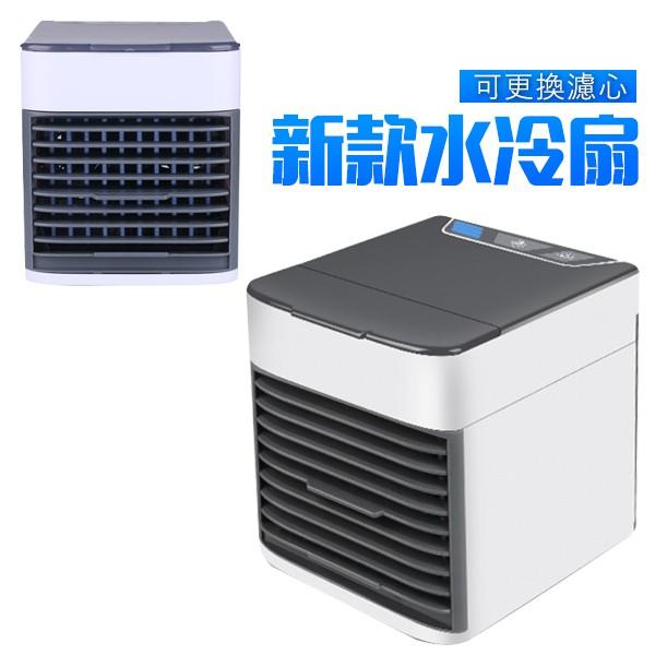 移動式冷氣機 冷風機 水冷扇 USB迷你風扇 微型冷氣 冷風扇 可加購濾心