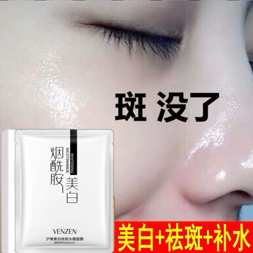 美白祛斑補水面膜正品蠶絲玻尿酸收縮毛孔保濕控油祛痘印男女學生