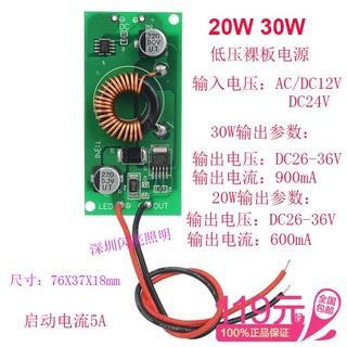 好品質20W 30W 低壓12V LED恒流集成芯片電源 投光燈路燈太陽能燈