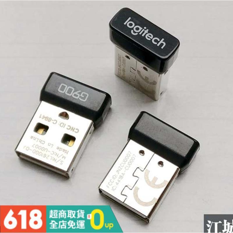 【現貨速發】羅技G403滑鼠接收器通用G900 G903 G703羅技G pro接收器配件