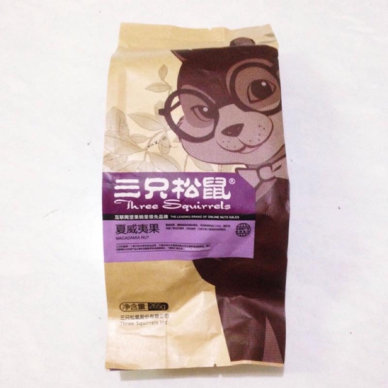 [RR小屋] 三只松鼠 夏威夷果奶油味 送開口器 好吃 零食 代購 現貨
