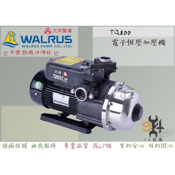 【94五金】♠超便宜♠大井WALRUS TQ800 1HP 加壓機 電子穩壓加壓機 加壓馬達 泵浦 非 KQ800