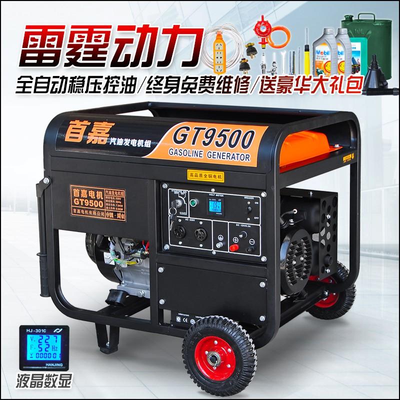 🚚110v 現貨首嘉8千瓦小型汽油發電機家用單相220V/8KW三相380V8000W/10千瓦