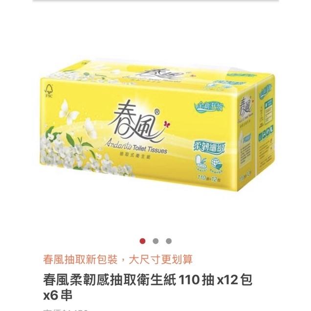 春風110抽衛生紙 72包