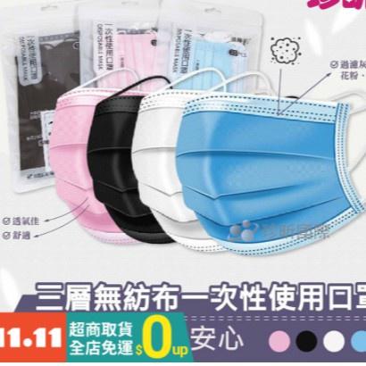 成人口罩 平面口罩 三層口罩 口罩 防塵 非醫療級 一次性口罩 拋棄式口罩 平面口罩(1包)