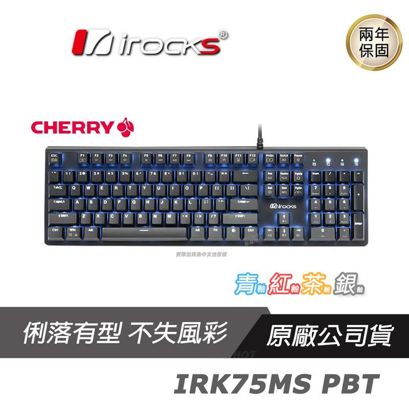 I-Rocks 艾芮克 K75M PBT 機械式鍵盤 青/紅/茶/銀軸/ PBT鍵帽/Cherry機械軸/懸浮式結構