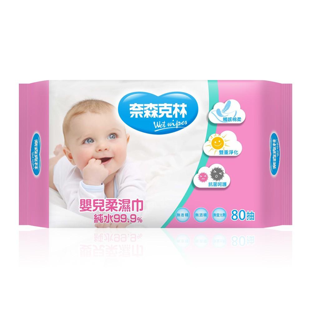 奈森克林 嬰兒純水柔濕巾 80抽/包 台灣製造