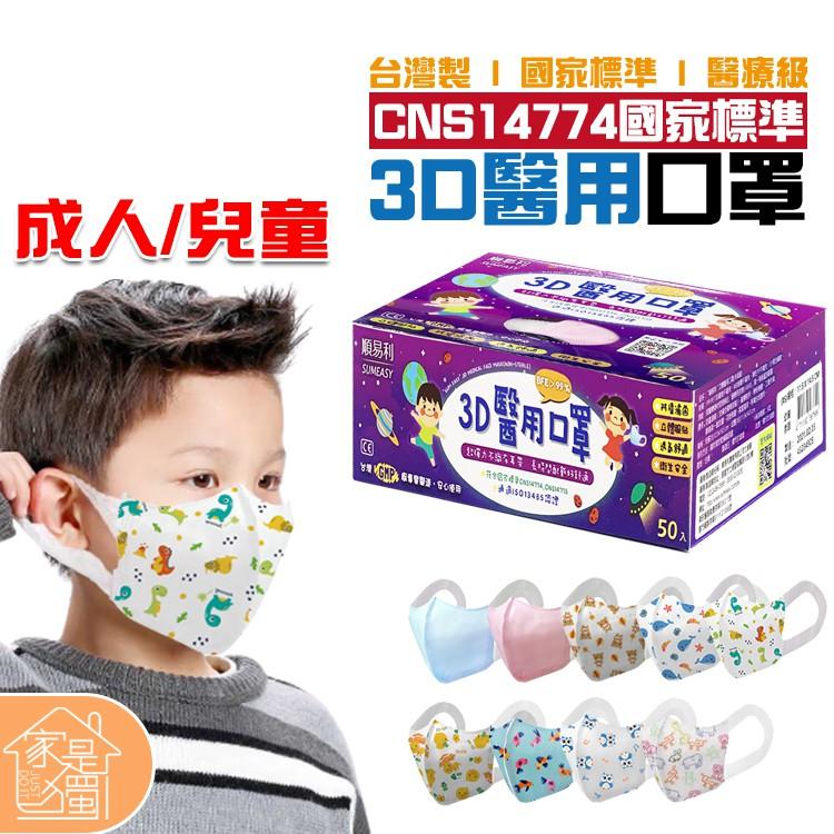 台灣製 順易利 兒童立體口罩 幼童口罩 幼幼口罩 立體口罩 3D立體口罩 口罩 兒童口罩 成人立體口罩 卡通口罩
