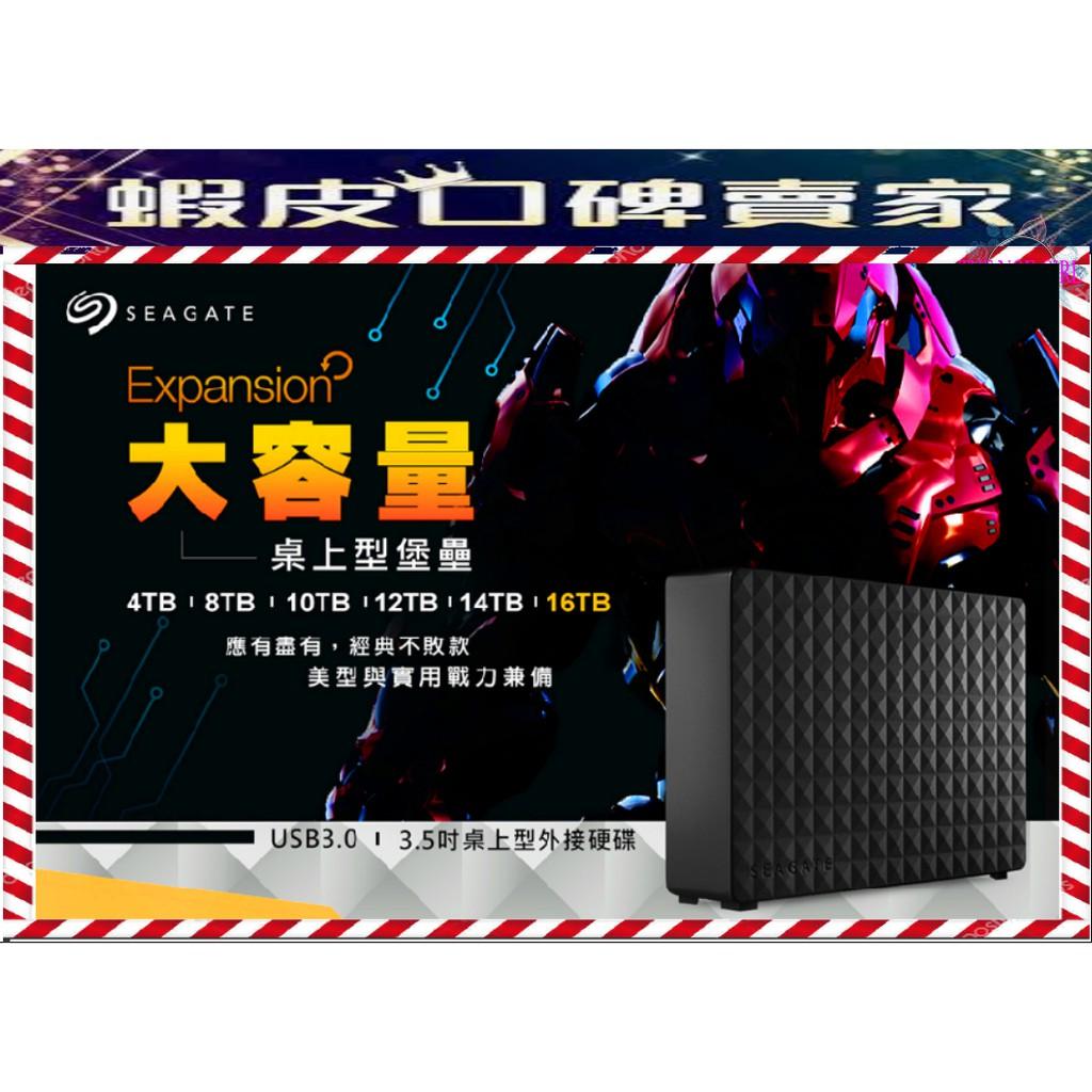<口碑賣家>Seagate 新黑鑽 10/14TB/16TB 3.5吋外接硬碟