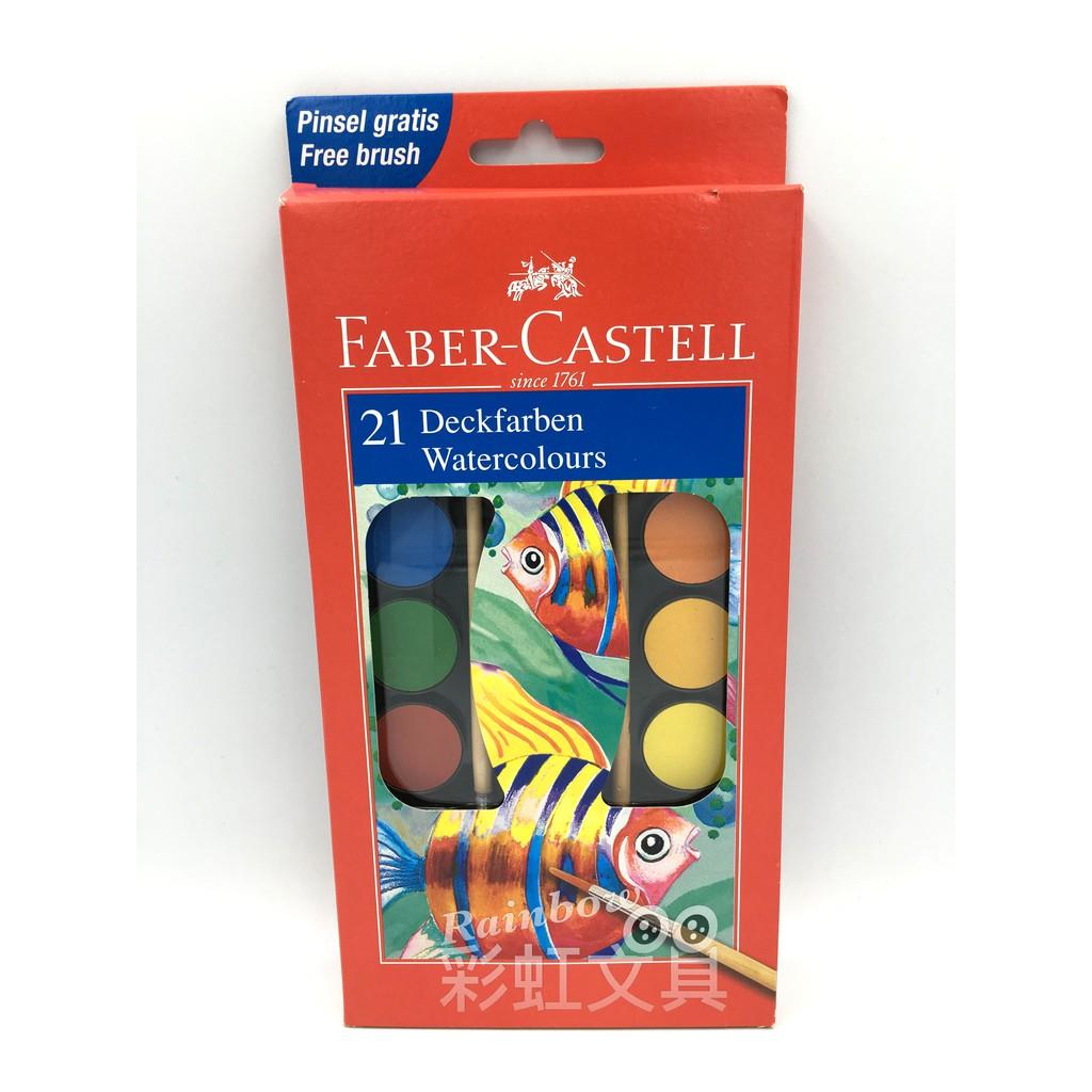 【彩虹文具小舖】德國 Faber-Castell 輝柏 水彩餅塊狀水彩21色 125021