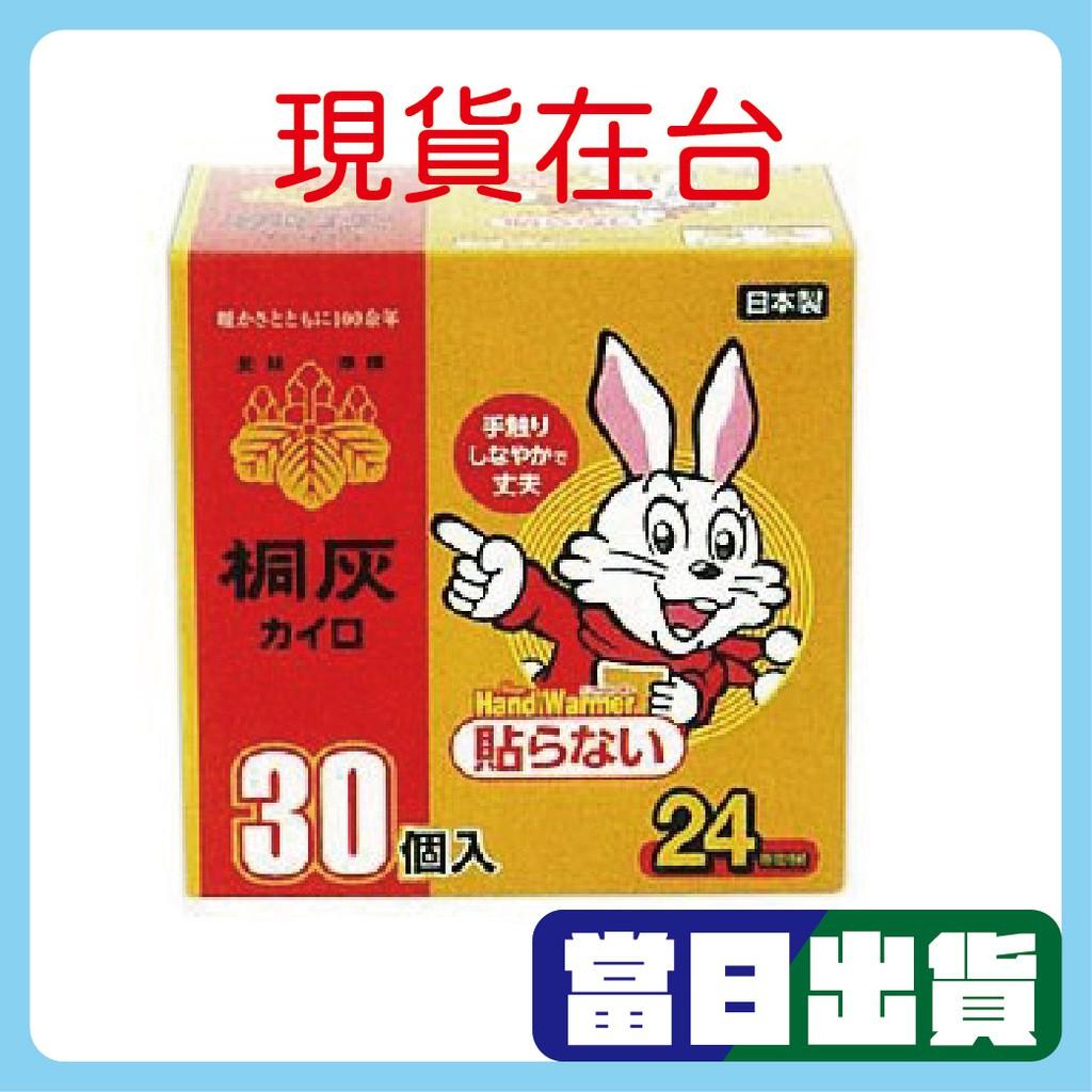 現貨快速出!緊急空運來台 小白兔 暖暖包 桐灰 手握式 1盒30入  可持續24小時